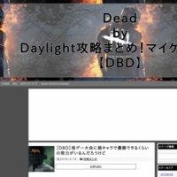 Dead by Daylight攻略まとめ!マイケル速報【DBD】
